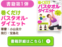 「巻くだけバスタオル・ダイエット」発売中!