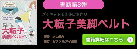 「ダイエット王子・小山圭介の大転子 美脚ベルト」発売中!