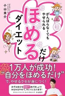 koyama-books2017.jpg